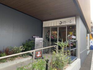 新オープン!川崎の銭湯『朝日湯源泉ゆいる』