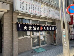 川崎グルメ:川崎の昼呑み食堂『丸大ホール』【スタッフブログ】