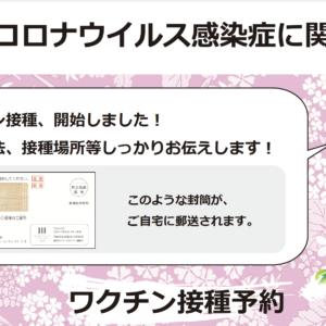 【最新版】川崎市の新型コロナワクチン接種予約方法、会場情報まとめ