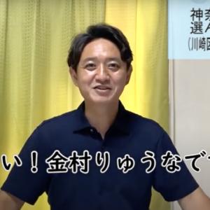 Read more about the article 金村りゅうな、新たな試み!皆さまからの疑問に答えます。