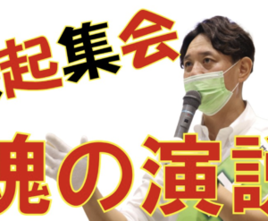 Read more about the article 金村りゅうな決起集会!様子をお届けします。【スタッフ投稿】